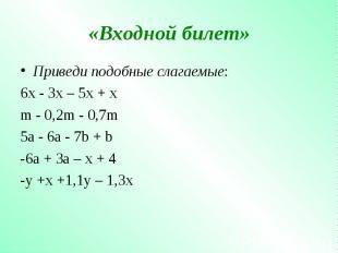 Приведи подобные слагаемые: Приведи подобные слагаемые: 6x - 3x – 5x + x m - 0,2