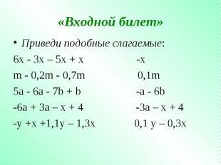 Приведи подобные слагаемые: Приведи подобные слагаемые: 6x - 3x – 5x + x -x m -