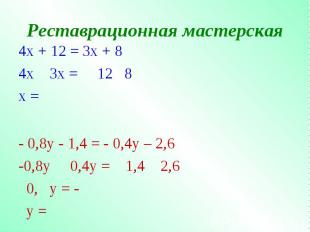 4x + 12 = 3x + 8 4x + 12 = 3x + 8 4x 3x = 12 8 x = - 0,8y - 1,4 = - 0,4y – 2,6 -