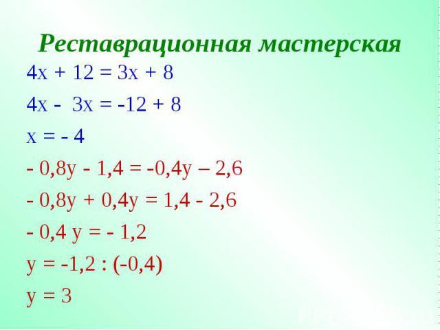 4x + 12 = 3x + 8 4x + 12 = 3x + 8 4x - 3x = -12 + 8 x = - 4 - 0,8y - 1,4 = -0,4y – 2,6 - 0,8y + 0,4y = 1,4 - 2,6 - 0,4 y = - 1,2 y = -1,2 : (-0,4) y = 3