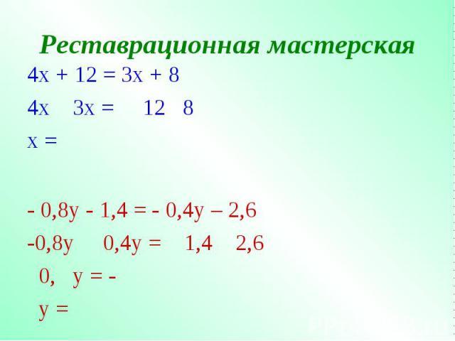 4x + 12 = 3x + 8 4x + 12 = 3x + 8 4x 3x = 12 8 x = - 0,8y - 1,4 = - 0,4y – 2,6 -0,8y 0,4y = 1,4 2,6 0, y = - y =