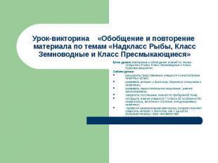 Урок-викторина «Обобщение и повторение материала по темам «Надкласс Рыбы, Класс