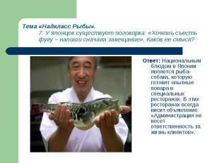 Ответ: Национальным блюдом в Японии является рыба-собака, которую готовят опытны