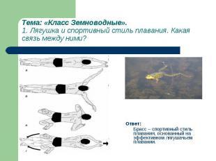 Ответ: Ответ: Брасс – спортивный стиль плавания, основанный на эффективном лягуш