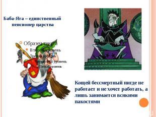 Баба-Яга – единственный пенсионер царства