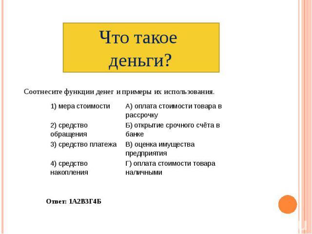 Ответ: 1А2В3Г4Б