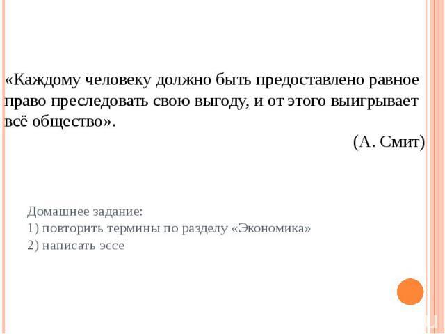 Домашнее задание: 1) повторить термины по разделу «Экономика» 2) написать эссе