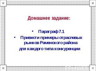 Параграф 7.1 Параграф 7.1 Привести примеры отраслевых рынков Раменского района д