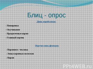 Блиц - опрос Дать определение: - Пикировка - Окучивание - Придаточные корни - Гл