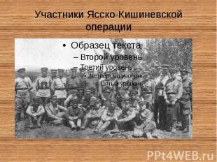 Участники Ясско-Кишиневской операции