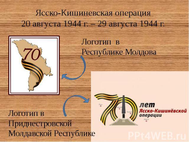 Ясско-Кишиневская операция 20 августа 1944 г. – 29 августа 1944 г.