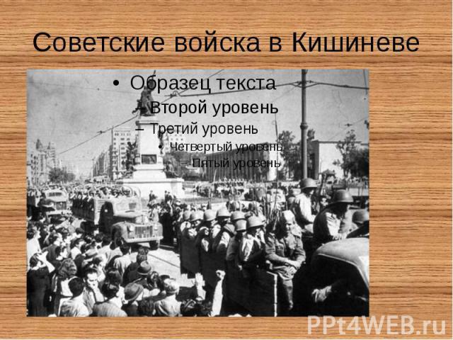 Советские войска в Кишиневе