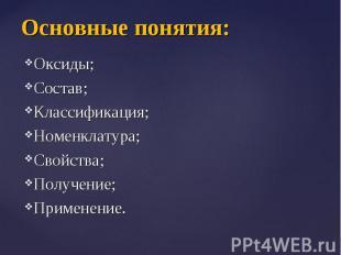 Оксиды; Оксиды; Состав; Классификация; Номенклатура; Свойства; Получение; Примен