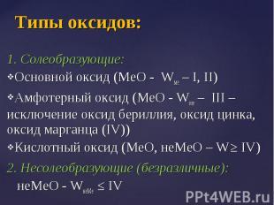 1. Солеобразующие: 1. Солеобразующие: Основной оксид (МеО - Wме – I, II) Амфотер