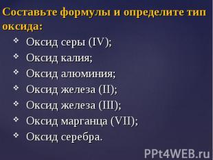 Оксид серы (IV); Оксид серы (IV); Оксид калия; Оксид алюминия; Оксид железа (II)