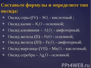 Оксид серы (IV) – SO2 - кислотный ; Оксид серы (IV) – SO2 - кислотный ; Оксид ка