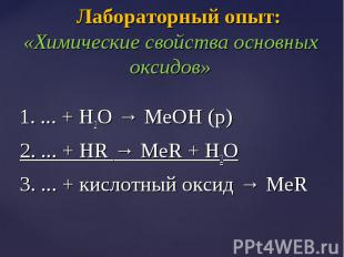 1. ... + H2O → МеОН (р) 1. ... + H2O → МеОН (р) 2. ... + HR → MeR + H2O 3. ... +