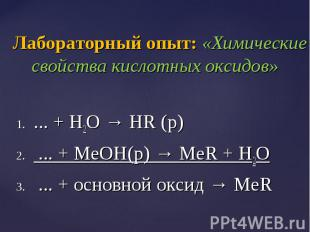 ... + H2O → HR (р) ... + H2O → HR (р) ... + MeOH(р) → MeR + H2O ... + основной о