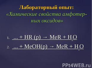 ... + HR (р) → MeR + H2O ... + HR (р) → MeR + H2O ... + MeOH(р) → MeR + H2O