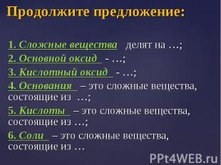 1. Сложные вещества делят на …; 1. Сложные вещества делят на …; 2. Основной окси