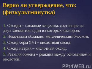 1. Оксиды – сложные вещества, состоящие из двух элементов, один из которых кисло