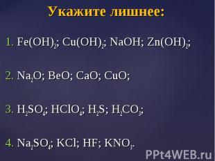 1. Fe(OH)2; Cu(OH)2; NaOH; Zn(OH)2; 2. Na2O; BeO; CaO; CuO; 3. H2SO4; HClO4; H2S