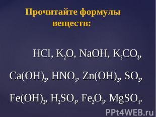 HCl, K2O, NaOH, K2CO3, Ca(OH)2, HNO3, Zn(OH)2, SO2, Fe(OH)2, H2SO4, Fe2O3, MgSO4