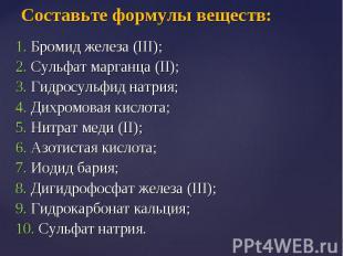 1. Бромид железа (III); 1. Бромид железа (III); 2. Сульфат марганца (II); 3. Гид