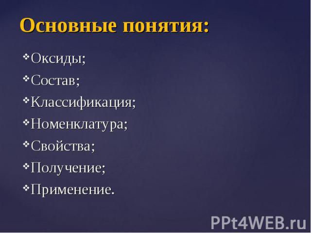 Оксиды; Оксиды; Состав; Классификация; Номенклатура; Свойства; Получение; Применение.