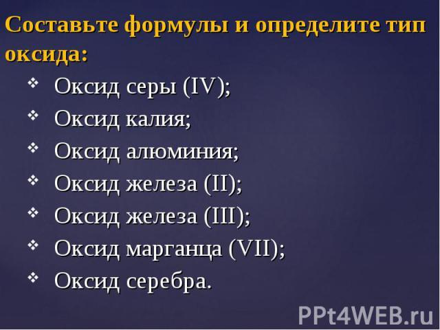 Оксид серы (IV); Оксид серы (IV); Оксид калия; Оксид алюминия; Оксид железа (II); Оксид железа (III); Оксид марганца (VII); Оксид серебра.