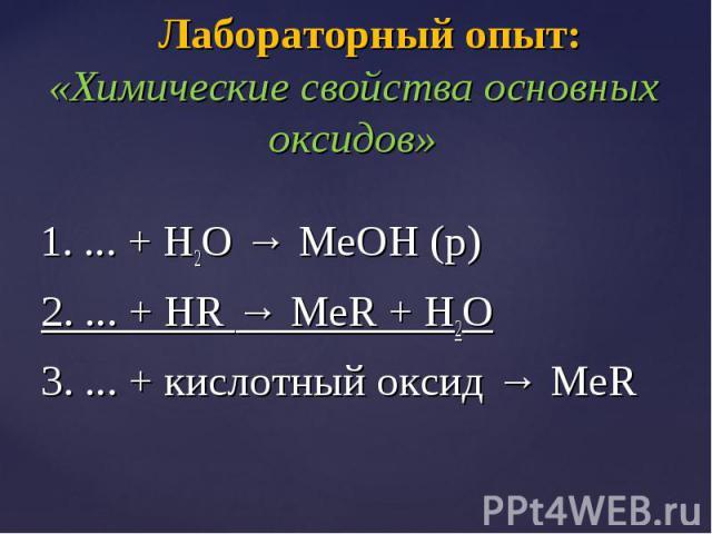 1. ... + H2O → МеОН (р) 1. ... + H2O → МеОН (р) 2. ... + HR → MeR + H2O 3. ... + кислотный оксид → MeR