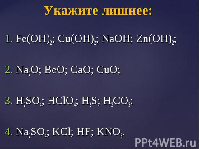 1. Fe(OH)2; Cu(OH)2; NaOH; Zn(OH)2; 2. Na2O; BeO; CaO; CuO; 3. H2SO4; HClO4; H2S; H2CO3; 4. Na2SO4; KCl; HF; KNO3.