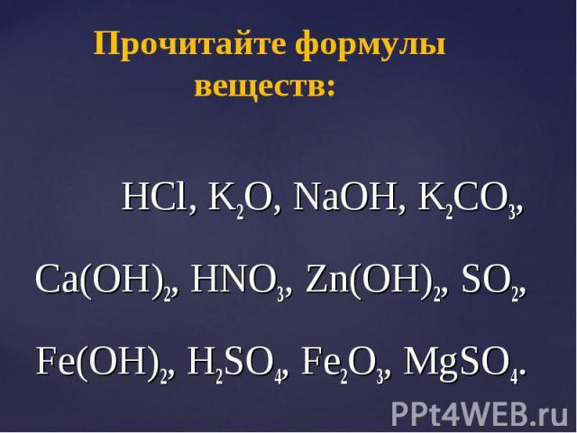 HCl, K2O, NaOH, K2CO3, Ca(OH)2, HNO3, Zn(OH)2, SO2, Fe(OH)2, H2SO4, Fe2O3, MgSO4. HCl, K2O, NaOH, K2CO3, Ca(OH)2, HNO3, Zn(OH)2, SO2, Fe(OH)2, H2SO4, Fe2O3, MgSO4.