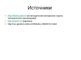 http://nkama-park.ru/ (из методических материалов отдела экологического просвеще