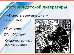 История детской литературы «Повесть временных лет» (X – XII век)