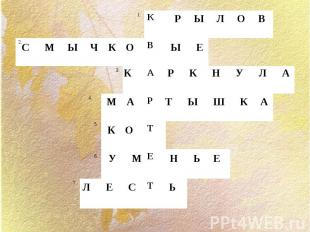 Р Ы Л О В