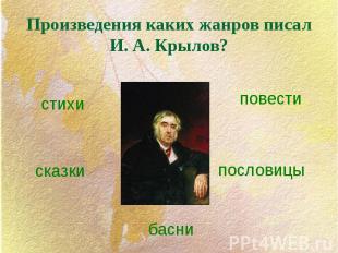Произведения каких жанров писал И. А. Крылов?