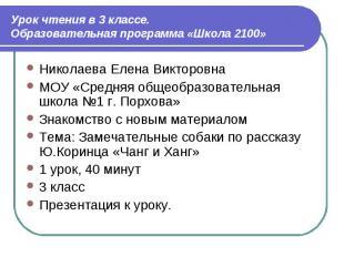Урок чтения в 3 классе. Образовательная программа «Школа 2100» Николаева Елена В