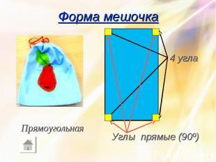 Форма мешочка