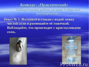Конкурс: «Практический» Лабораторная работа по теме « Вода как растворитель» Опы