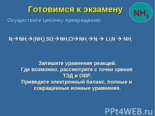 Осуществите цепочку превращений: Осуществите цепочку превращений: N2 NH3 (NH4)2S