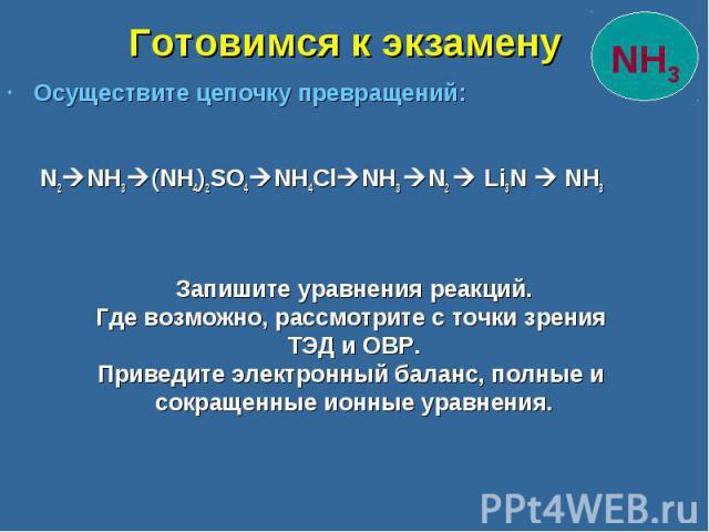 Осуществите цепочку превращений: Осуществите цепочку превращений: N2 NH3 (NH4)2SO4 NH4Cl NH3 N2 Li3N NH3