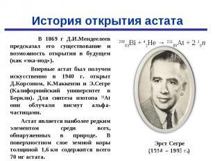 В 1869 г Д.И.Мендеелеев предсказал его существование и возможность открытия в бу