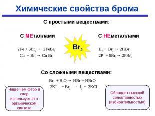 С простыми веществами: С простыми веществами: С МЕталлами С НЕметаллами 2Fe + 3B
