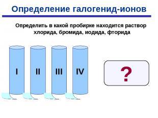 Определить в какой пробирке находится раствор хлорида, бромида, иодида, фторида