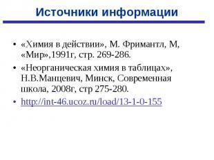 «Химия в действии», М. Фримантл, М, «Мир»,1991г, стр. 269-286. «Химия в действии
