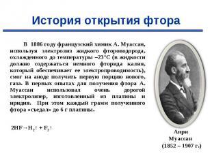 В 1886 году французский химик А. Муассан, используя электролиз жидкого фтороводо