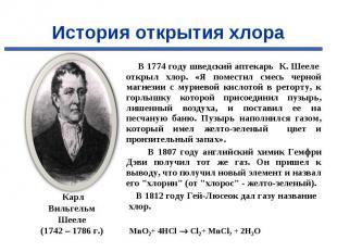 В 1774 году шведский аптекарь К. Шееле открыл хлор. «Я поместил смесь черной маг