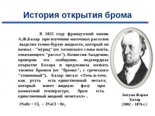 В 1825 году французский химик А.Ж.Балар при изучении маточных рассолов выделил т