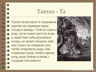 Тантал испытывает в подземном царстве нестерпимые муки голода и жажды. Стоя по г